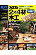 【楽天ブックスならいつでも送料無料】2×4材木工