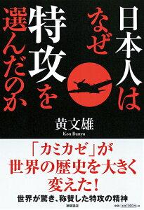 【送料無料】日本人はなぜ特攻を選んだのか [ 黄文雄 ]