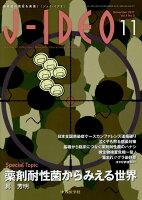 J-IDEO(Vol.1 No.5(Nove)