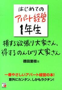 はじめてのアパート経営1年生損する欲張り大家さん、得するのんびり大家さん 一番やさしいアパート経営の本! (Asuka business & language book) [ 徳田里枝 ]