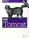 詳解Tomcat Tomcat 8対応 [ 藤野圭一 ]