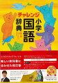 【バーゲン本】カラー版 小学国語辞典 ぐんぐんパック付 コンパクト版 チャレンジ