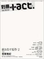 別冊プラスアクト(vol.18)