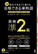 【定番】<br />合格できる単熟語英検準2級