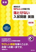 受験生の50%以上が解ける 落とせない入試問題 英語 改訂版