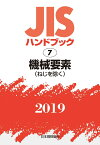 JISハンドブック 機械要素(ねじを除く)(7;2019) [ 日本規格協会 ]