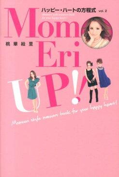 MomoEri UP!! ハッピー・ハートの方程式vol.2 [ 桃華絵里 ]