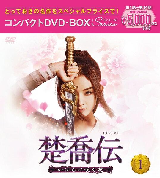 楚喬伝~いばらに咲く花~コンパクトDVD-BOX1<スペシャルプライス版> チャオ・リーイン