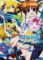 魔法少女リリカルなのはINNOCENT(01)