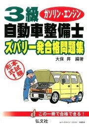 3級ガソリン・エンジン自動車整備士ズバリ一発合格問題集