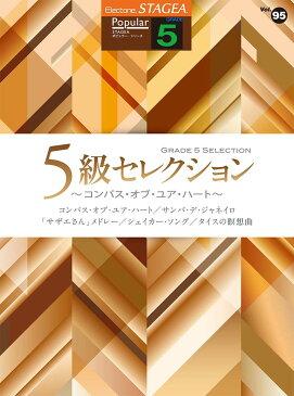 STAGEA ポピュラー (5級) Vol.95 5級セレクション 〜コンパス・オブ・ユア・ハート〜