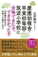 慶應幼稚舎・早実初等部・筑波小学校に合格できた子、できなかった子