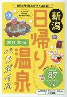 新潟日帰り温泉パラダイス(2019-20年版)