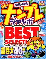 ナンプレジャンボベーシックBest Selection(Vol.11)