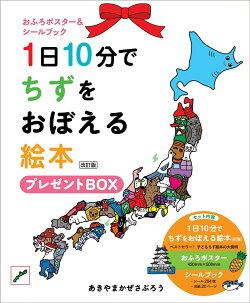 1日10分でちずをおぼえる絵本 プレゼントBOX 改訂版