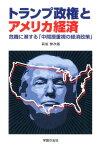 トランプ政権とアメリカ経済 危機に瀕する「中間層重視の経済政策」 [ 萩原伸次郎 ]
