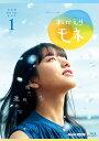 連続テレビ小説 おかえりモネ 完全版 ブルーレイ BOX1【Blu-ray】 [ 清原果耶 ]