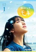 連続テレビ小説 おかえりモネ 完全版 ブルーレイ BOX1【Blu-ray】