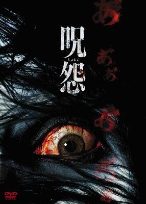 【楽天ブックスならいつでも送料無料】呪怨 劇場版 DVD最恐BOX [ 佐々木希 ]
