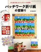 パッチワーク折り紙の壁飾り