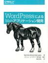 WordPressによるウェブアプリケーション開発 [ Rakhitha Nimesh ……