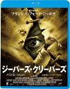 ジーパーズ・クリーパーズ【Blu-ray】 [ ジーナ・フィリップス ]