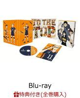 【1~3巻連動購入特典対象】ハイキュー!! TO THE TOP Vol.3 (スペシャルドラマCD)【初回生産限定版】【Blu-ray】