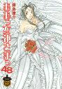 ああっ女神さまっ(48)限定版 FINAL BOX