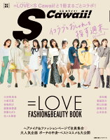 SCawaii!特別編集 =LOVE FASHION&BEAUTY BOOK