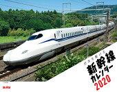 日本を駆ける新幹線カレンダー