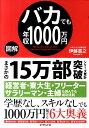 【送料無料】図解バカでも年収1000万円