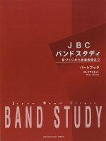 JBC バンドスタディ JBC バンドスタディ パートブック バスクラリネット