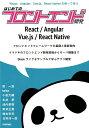 はじめてのフロントエンド開発 React、Angular、Vue.js、Reac [ 原一浩 ]