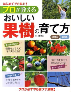 【送料無料】プロが教えるおいしい果樹の育て方 [ 小林幹夫 ]