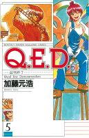 Q.E.D.証明終了(5)
