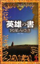 【送料無料】英雄の書