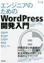 エンジニアのためのWordPress開発入門 (Engineer's Libraryシリーズ) [ 野島祐慈 ]