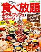 お得!満腹!食べ放題 ホテルブッフェ&スイーツ(2017-2018東海版)