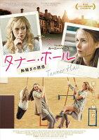 タナー・ホール 胸騒ぎの誘惑 DVD