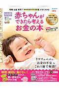 赤ちゃんができたら考えるお金の本(2015年版)