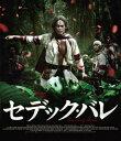 セデック・バレ 【通常版】【Blu-ray】 [ リン・チンタイ[林慶台] ]