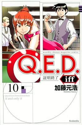 Q.E.D.iff -証明終了ー(10)