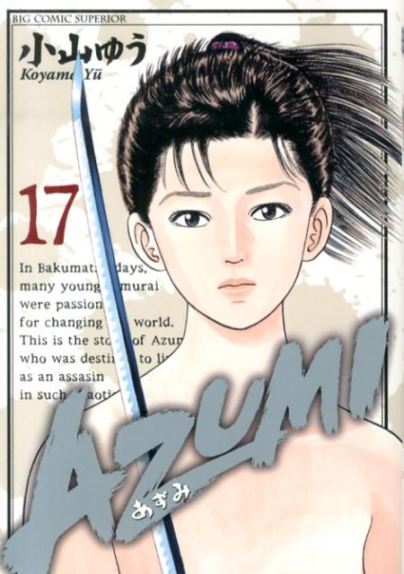 AZUMI-あずみー(17)