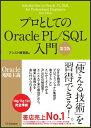 プロとしてのOracle PL/SQL入門 【第3版】(Oracle 12c、11g、10g対応) Oracle現場主義 [ アシスト教育部 ]