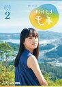 連続テレビ小説 おかえりモネ 完全版 ブルーレイ BOX2【Blu-ray】 [ 清原果耶 ]