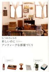 【楽天ブックスならいつでも送料無料】【KADOKAWA3倍】なつめさんちの新しいのになつかしいアン...