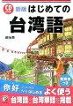 はじめての台湾語新版
