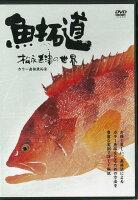 【バーゲン本】DVD魚拓道 松永正津の世界