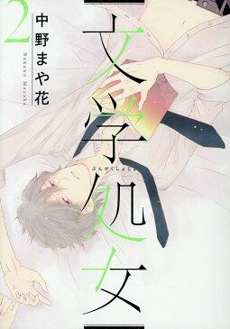 文学処女(2) (LINE COMICS) [ 中野まや花 ]