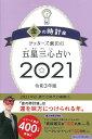 ゲッターズ飯田の五星三心占い2021金の時計座 [ ゲッター